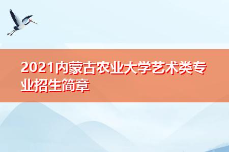 2021内蒙古农业大学艺术类专业招生简章