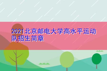 2021北京邮电大学高水平运动队招生简章