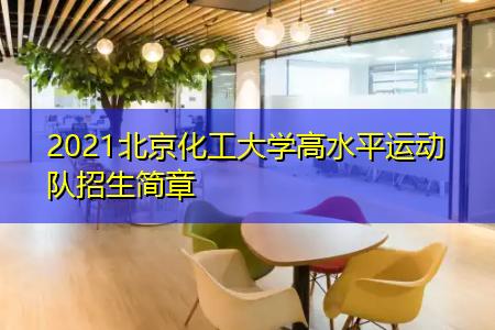 2021北京化工大学高水平运动队招生简章
