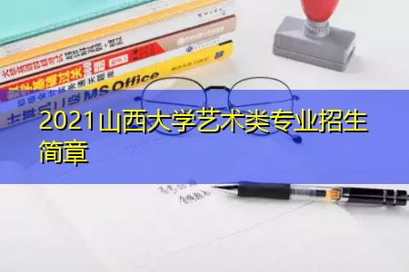 2021山西大学艺术类专业招生简章