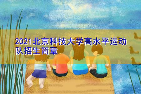 2021北京科技大学高水平运动队招生简章