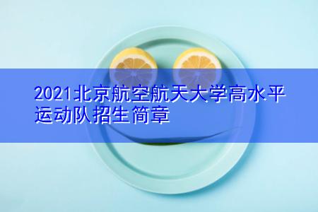 2021北京航空航天大学高水平运动队招生简章