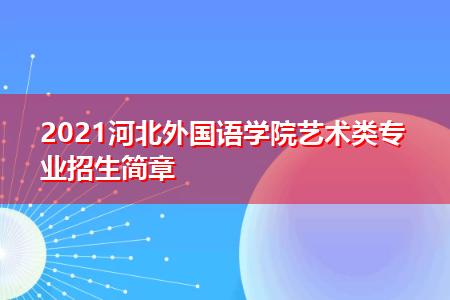2021河北外国语学院艺术类专业招生简章