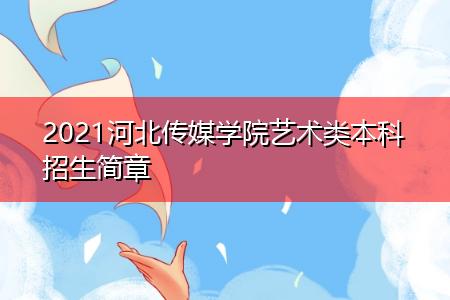 2021河北传媒学院艺术类本科招生简章