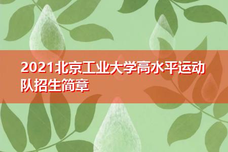 2021北京工业大学高水平运动队招生简章