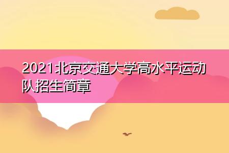 2021北京交通大学高水平运动队招生简章