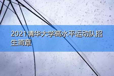 2021清华大学高水平运动队招生简章