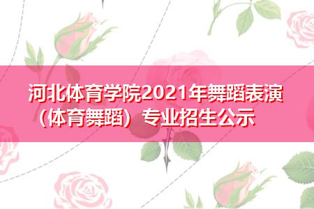 河北体育学院2021年舞蹈表演(体育舞蹈)专业招生公示