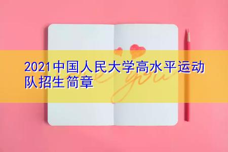 2021中国人民大学高水平运动队招生简章