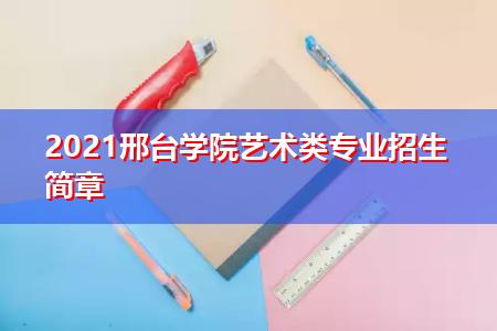 2021邢台学院艺术类专业招生简章