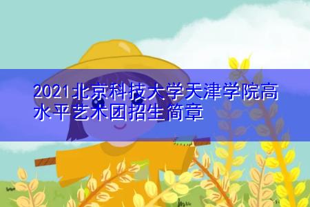 2021北京科技大学天津学院高水平艺术团招生简章