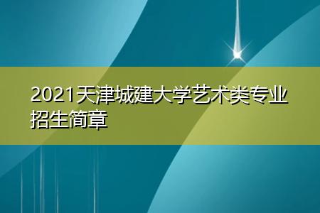 2021天津城建大学艺术类专业招生简章