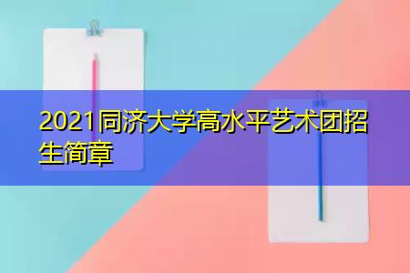 2021同济大学高水平艺术团招生简章
