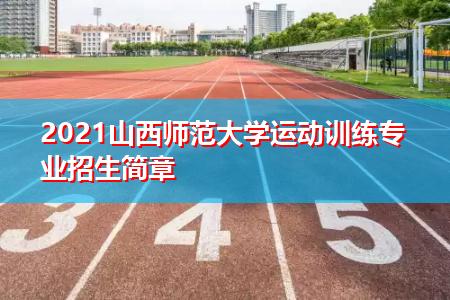 2021山西师范大学运动训练专业招生简章