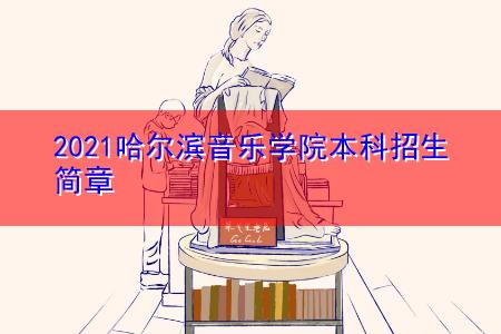 2021哈尔滨音乐学院本科招生简章