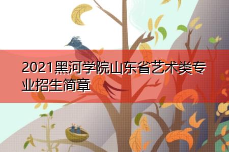 2021黑河学院山东省艺术类专业招生简章