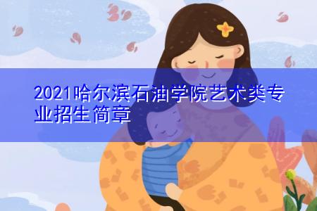 2021哈尔滨石油学院艺术类专业招生简章