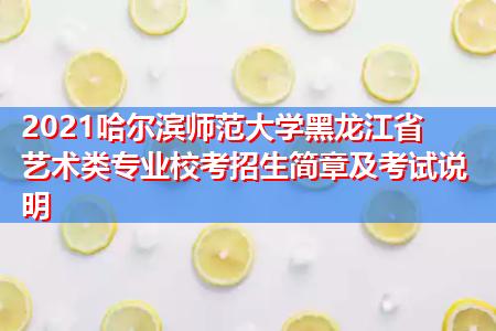 2021哈尔滨师范大学黑龙江省艺术类专业校考招生简章及考试说明