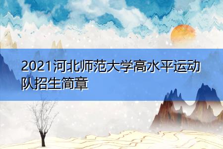 2021河北师范大学高水平运动队招生简章