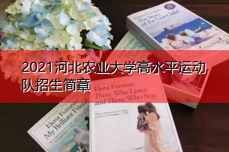 2021河北农业大学高水平运动队招生简章
