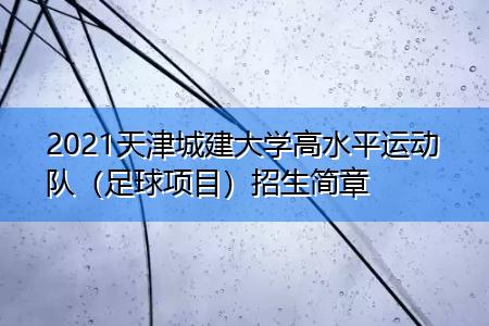 2021天津城建大学高水平运动队(足球项目)招生简章