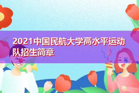 2021中国民航大学高水平运动队招生简章
