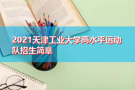 2021天津工业大学高水平运动队招生简章