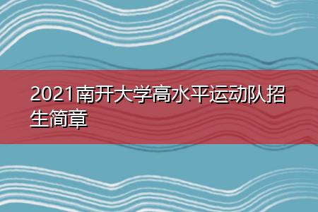 2021南开大学高水平运动队招生简章