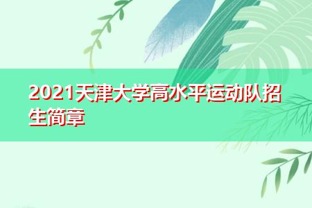 2021天津大学高水平运动队招生简章
