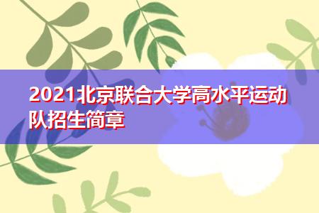 2021北京联合大学高水平运动队招生简章