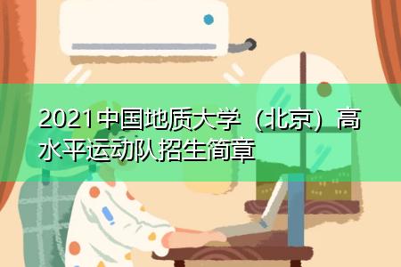 2021中国地质大学(北京)高水平运动队招生简章
