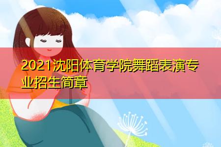 2021沈阳体育学院舞蹈表演专业招生简章