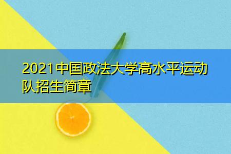 2021中国政法大学高水平运动队招生简章