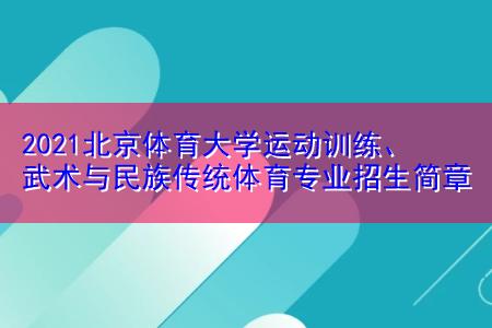 2021北京体育大学运动训练、武术与民族传统体育专业招生简章
