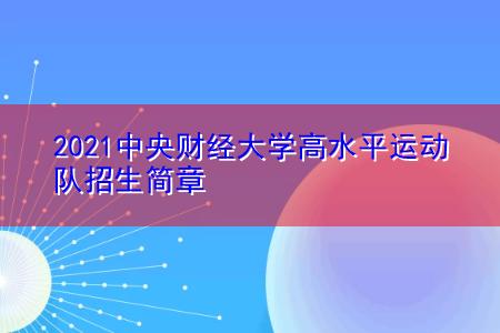 2021中央财经大学高水平运动队招生简章