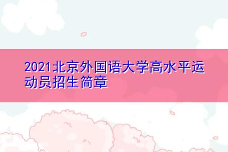 2021北京外国语大学高水平运动员招生简章