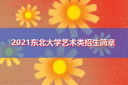 2021东北大学艺术类招生简章