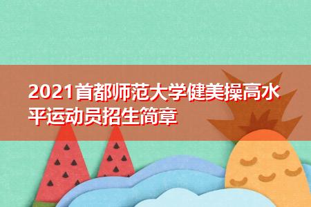 2021首都师范大学健美操高水平运动员招生简章