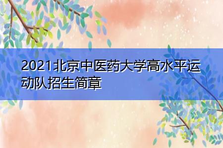2021北京中医药大学高水平运动队招生简章