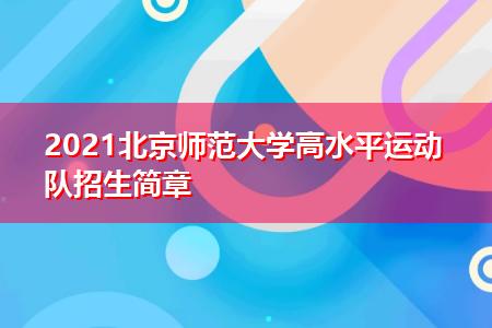 2021北京师范大学高水平运动队招生简章