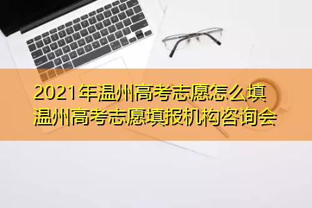 2021年温州高考志愿怎么填 温州高考志愿填报机构咨询会