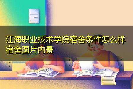 江海职业技术学院宿舍条件怎么样宿舍图片内景