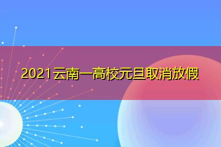 2021云南一高校元旦取消放假