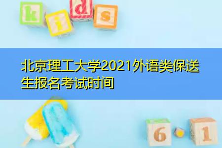 北京理工大学2021外语类保送生报名考试时间