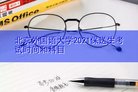 北京外国语大学2021保送生考试时间和科目
