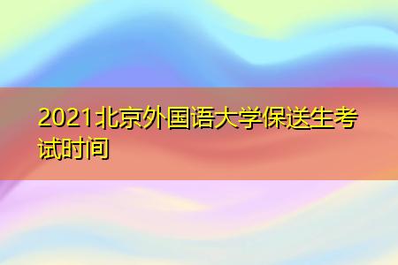 2021北京外国语大学保送生考试时间