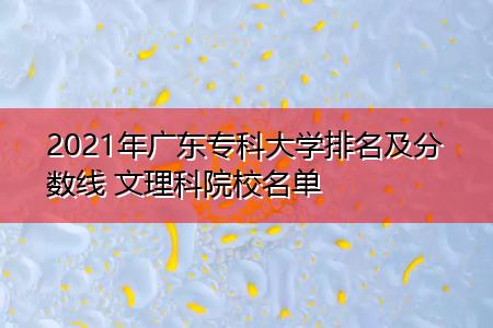 2021年广东专科大学排名及分数线 文理科院校名单