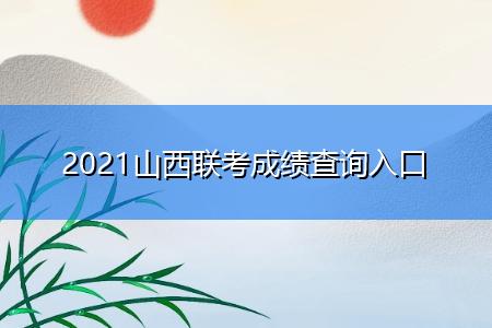 2021山西联考成绩查询入口
