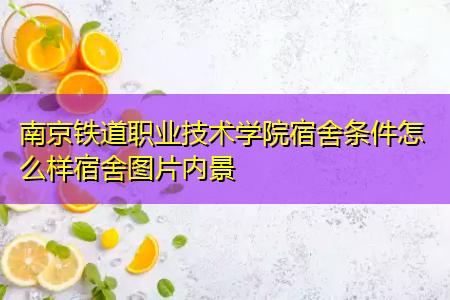 南京铁道职业技术学院宿舍条件怎么样宿舍图片内景