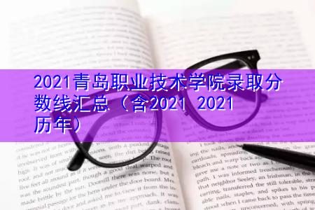2021青岛职业技术学院录取分数线汇总